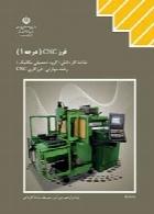 فرز CNC درجه۱ سال تحصیلی 97-98