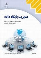 مدیریت پایگاه داده سال تحصیلی 97-98