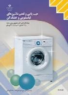 عیب یابی و تعمیر ماشین های لباسشویی وخشک کن( (ماشین لباسشویی و خشک کن تمام اتوماتیک)) سال تحصیلی 97-98
