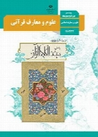 علوم و معارف قرآنی سال تحصیلی 97-98
