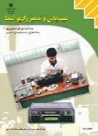 عیب یابی و تعمیر رادیو ضبط سال تحصیلی 97-98