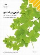 هرس درخت مو سال تحصیلی 97-98