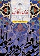 فارسی و نگارش ویژه استعدادهای درخشان سال تحصیلی 97-98