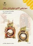 سیم پیچی الکتروموتورهای سه فاز سال تحصیلی 97-98