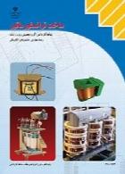 ساخت ترانسفورماتور سال تحصیلی 97-98