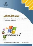 سیستم عامل مقدماتی سال تحصیلی 97-98
