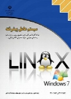 سیستم عامل پیشرفته(ویندوز 7 و لینوکس دبیان) سال تحصیلی 97-98