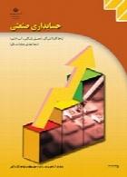 حسابداری صنعتی سال تحصیلی 97-98