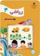 ریاضی سال تحصیلی 97-98
