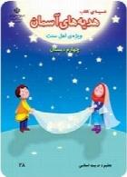 ضمیمه ی کتاب هدیه های آسمان (تعلیم و تربیت اسلامی)-ویژه ی اهل سنّت سال تحصیلی 97-98