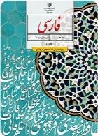 فارسی و نگارش ویژۀ مدارس استعدا دهای درخشان سال تحصیلی 97-98