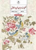 تعلیمات ادیان الهى و اخلاق-ویژۀ اقلیت هاى دینى سال تحصیلی 97-98