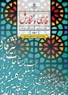فارسی و نگارش ویژه مدارس استعدادهای درخشان سال تحصیلی 97-98