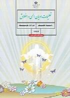 تعلىمات ادیان الهى و اخلاق-ویژۀ اقلیت هاى دینى سال تحصیلی 97-98
