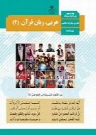 عربی ، زبان قرآن (2) سال تحصیلی 97-98