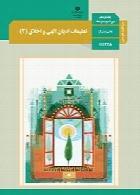 تعلیمات ادیان الهی و اخلاق 2- ویژۀ اقلیّت های دینی سال تحصیلی 97-98