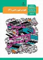 علوم و فنون ادبی (3) سال تحصیلی 97-98