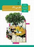 فارسی(3) سال تحصیلی 97-98