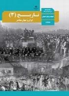 تاریخ(3)-ایران و جهان معاصر سال تحصیلی 97-98