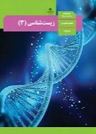 زیست شناسی(3) سال تحصیلی 97-98