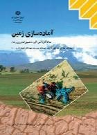 آماده سازی زمین سال تحصیلی 97-98