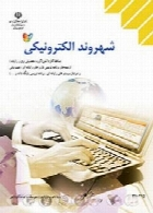 شهروند الکترونیکی سال تحصیلی 97-98