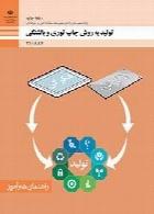 راهنمای هنرآموز تولید به روش چاپ توری وبالشتکی سال تحصیلی 97-98