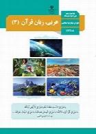 عربی، زبان قرآن(3) سال تحصیلی 97-98