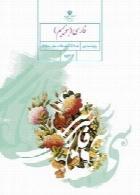 ادبیات فارسی( بنویسیم)-کم توان ذهنی سال تحصیلی 97-98