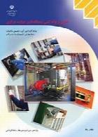 نصابی و لوله کشی دستگاه های حرارت مرکزی سال تحصیلی 97-98