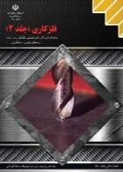 فلزکاری جلد دوم سال تحصیلی 97-98