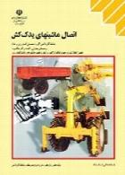 اتصال ماشین های یدک کش سال تحصیلی 97-98