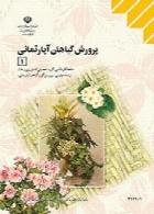 پرورش گیاهان آپارتمانی1 سال تحصیلی 97-98