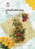 پرورش گیاهان آپارتمانی2 سال تحصیلی 97-98