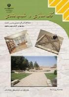 کف سازی و شیب بندی سال تحصیلی 97-98