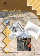 پیاده کردن نقشه و عملیات خاکبرداری سال تحصیلی 97-98