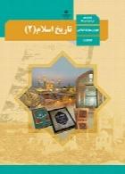 تاریخ اسلام (2) سال تحصیلی 97-98