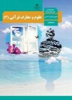 علوم و معارف قرآنی(3) سال تحصیلی 97-98