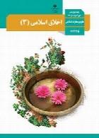 اخلاق اسلامی (3) سال تحصیلی 97-98