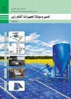 تعمیر و مونتاژ تجهیزات کشاورزی سال تحصیلی 97-98