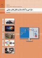 طراحی و آماده سازی فایل های چاپی سال تحصیلی 97-98