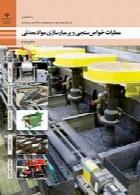 عملیات خواص سنجی و پر عیار سازی مواد معدنی سال تحصیلی 97-98