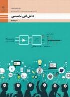 دانش فنی تخصصی سال تحصیلی 97-98