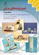 تعمیر لوازم خانگی حرارتی جلددوم سال تحصیلی 97-98