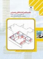 نقشه کشی گاز خانگی و تجاری سال تحصیلی 97-98