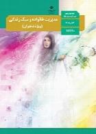 مدیریت خانواده و سبک زندگی(ویژه دختران)- اجرای آزمایشی سال تحصیلی 97-98
