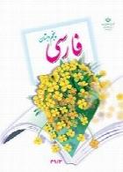 فارسی(کم بینا) سال تحصیلی 97-98