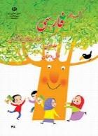 کتاب کار فارسی (جلد 1) فعایت های نوشتاری-کم توان ذهنی سال تحصیلی 97-98