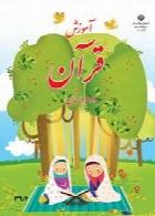 آموزش قرآن (کم توان ذهنی) سال تحصیلی 96-97
