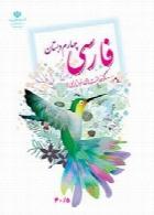 فارسی (کم توان ذهنی) سال تحصیلی 97-98
